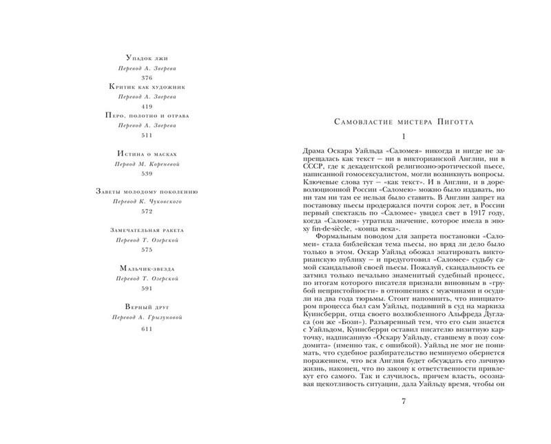 """Купить книгу """"Портрет Дориана Грея. Баллада Редингской тюрьмы. Сказки"""""""