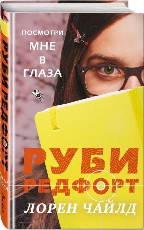 """Купить книгу """"Посмотри мне в глаза"""""""