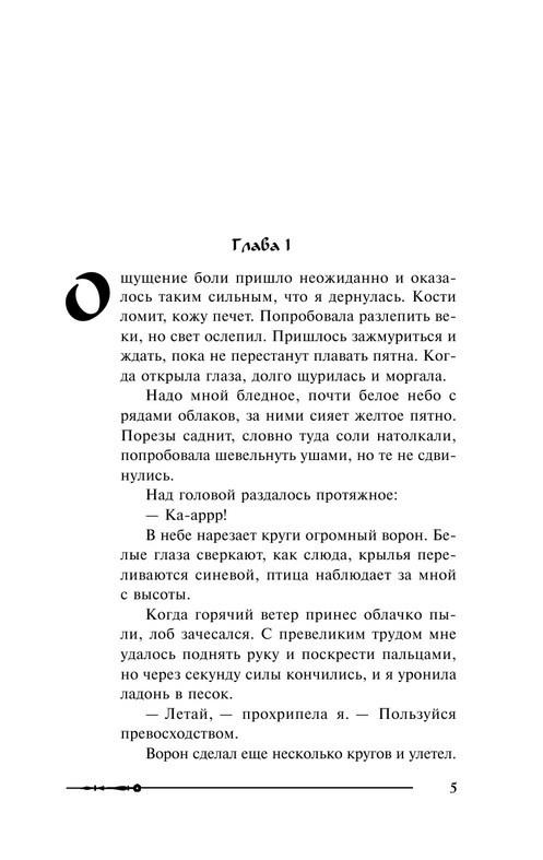 """Купить книгу """"Потерянная"""""""