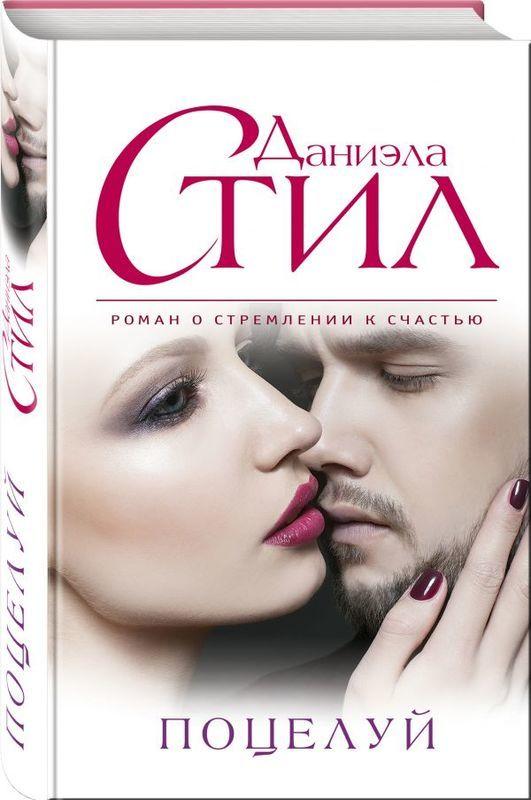 """Купить книгу """"Поцелуй"""""""