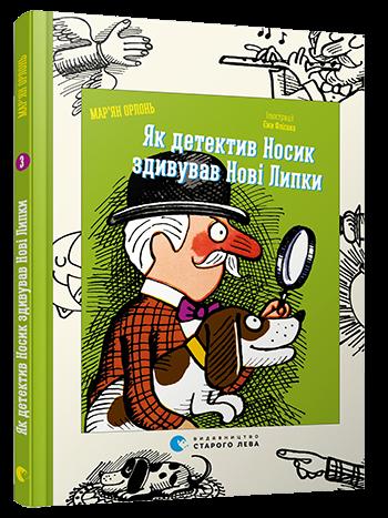 """Купить книгу """"Як детектив Носик здивував Нові Липки"""""""