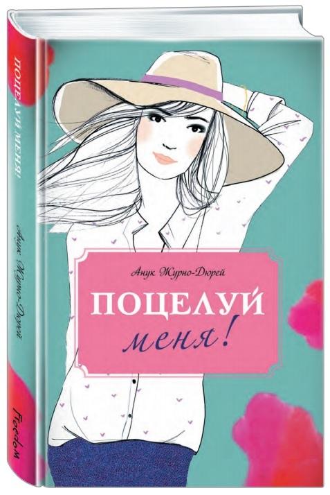 "Купить книгу ""Поцелуй меня!"""