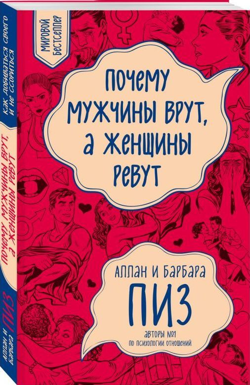 """Купить книгу """"Почему мужчины врут, а женщины ревут"""""""