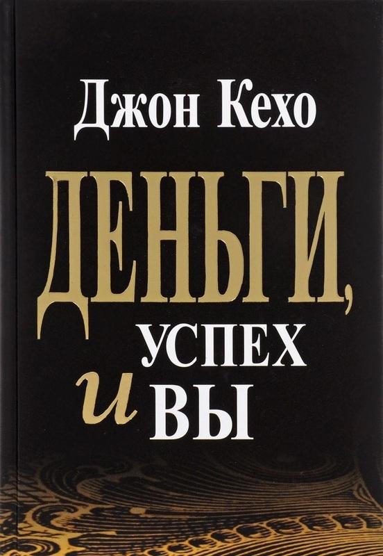 """Купить книгу """"Деньги, успех и вы"""""""