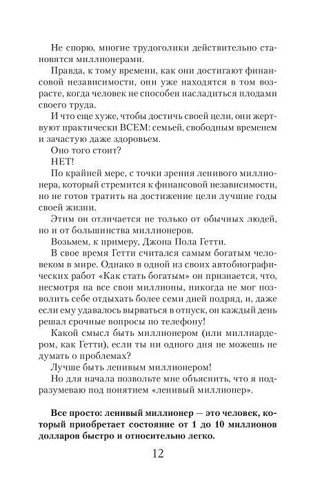 """Купить книгу """"Ленивый миллионер"""""""