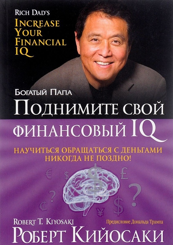 """Купить книгу """"Поднимите свой финансовый IQ"""""""