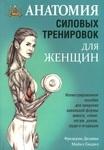 Анатомия силовых тренировок для женщин