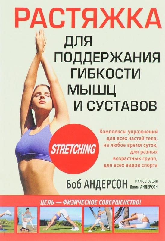 """Купить книгу """"Растяжка для поддержания гибкости мышц и суставов"""""""