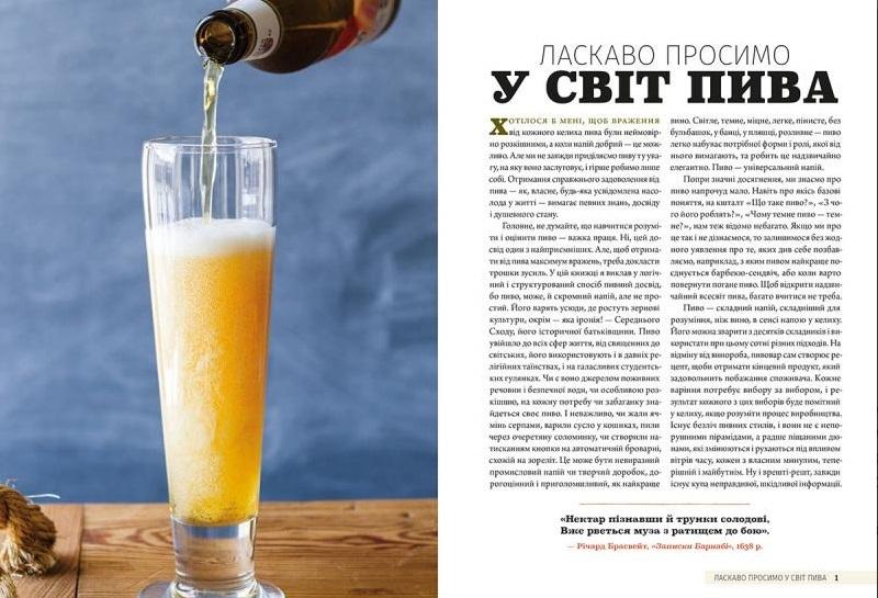 """Купить книгу """"Смак пива. Інсайдерський путівник у світі найвидатнішого напою людства"""""""