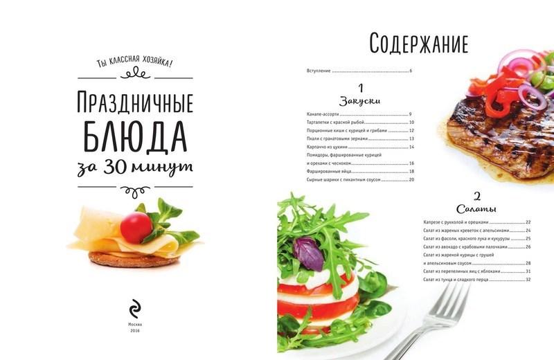 """Купить книгу """"Праздничные блюда за 30 минут"""""""