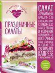 Праздничные салаты - купити і читати книгу