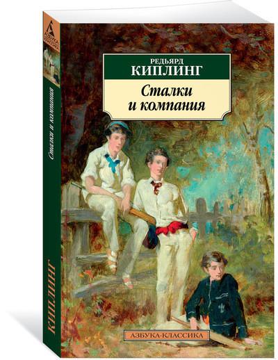 """Купить книгу """"Сталки и компания"""""""