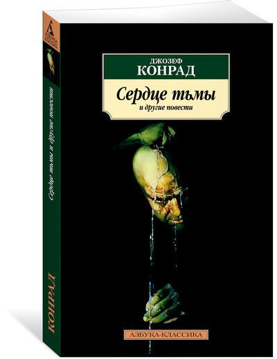 """Купить книгу """"Сердце тьмы"""""""