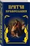 """Купить книгу """"Притчи Православия"""""""