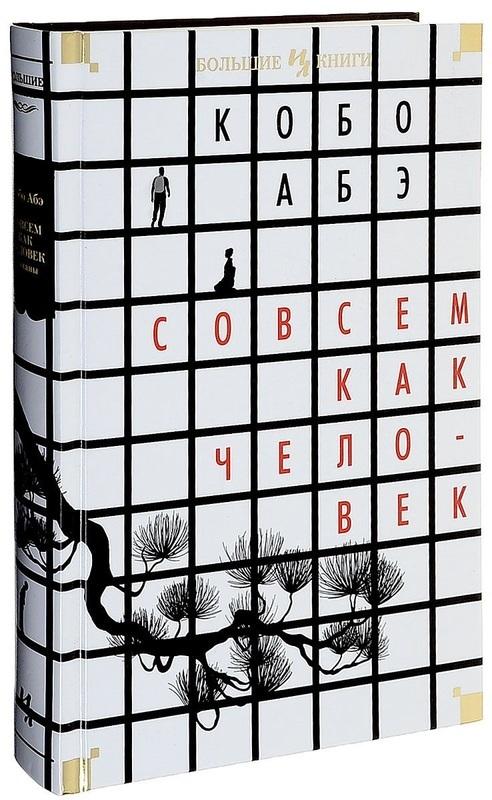 """Купить книгу """"Совсем как человек"""""""