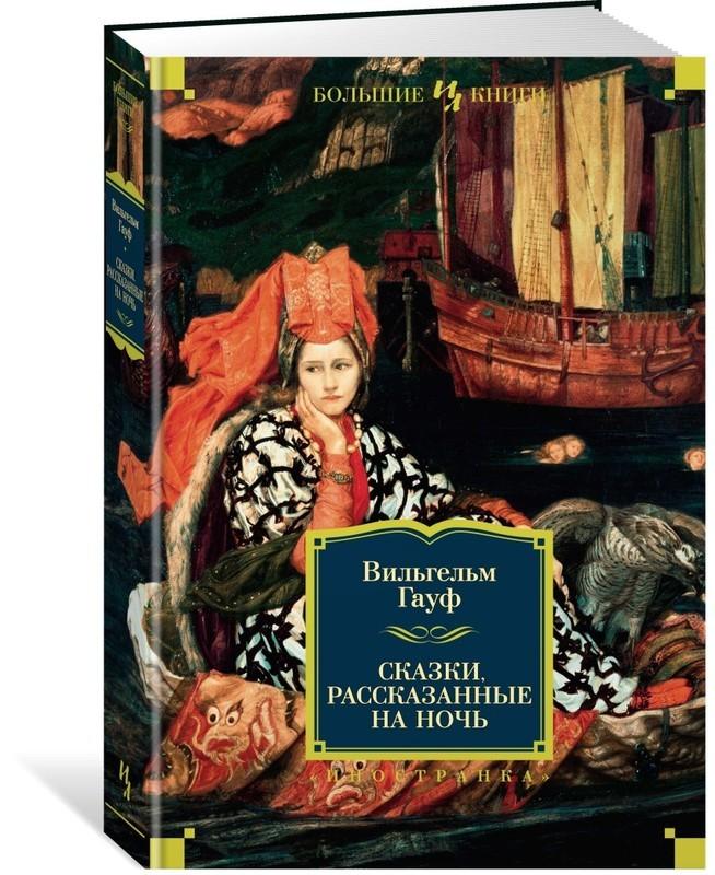 """Купить книгу """"Сказки, рассказанные на ночь"""""""