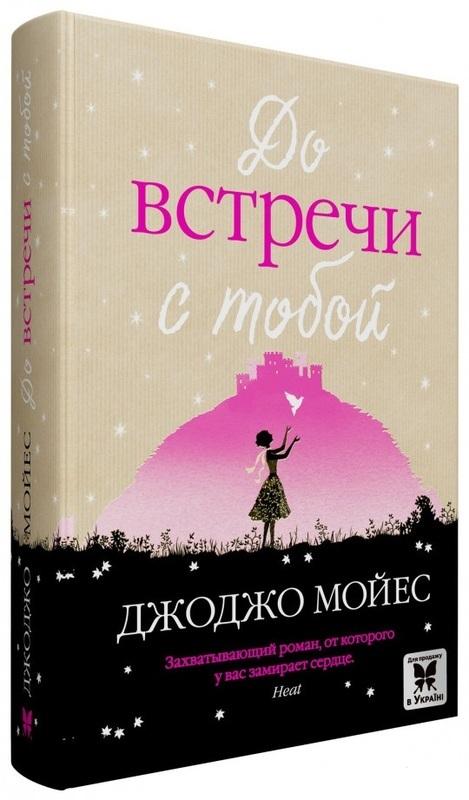 """Купить книгу """"До встречи с тобой"""""""