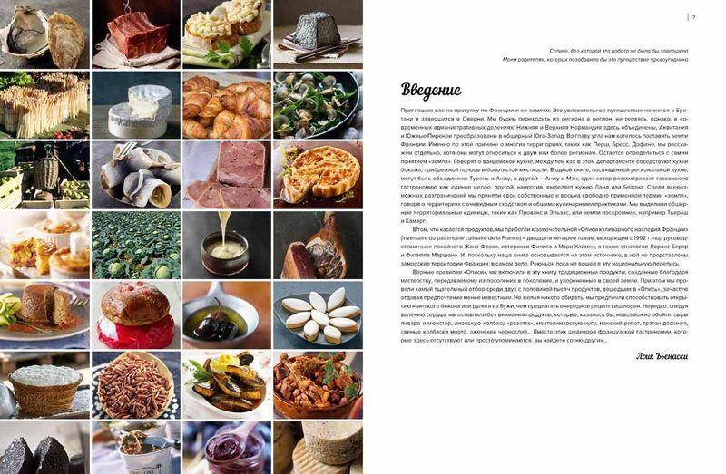 """Купить книгу """"Французская региональная кухня"""""""