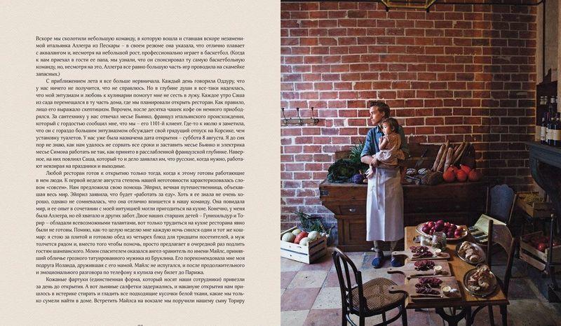"""Купить книгу """"Французская домашняя кухня. Сюжеты и рецепты виноградного края"""""""