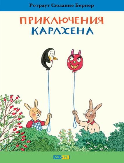 """Купить книгу """"Приключения Карлхена"""""""