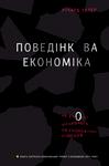 """Купить книгу """"Поведінкова економіка. Як емоції впливають на економічні рішення"""""""
