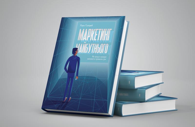 """Купить книгу """"Маркетинг майбутнього. Як ґроуз-хакери змінюють правила гри"""""""
