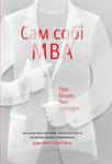 Сам собі MBA. Про бізнес без цензури - купити і читати книгу