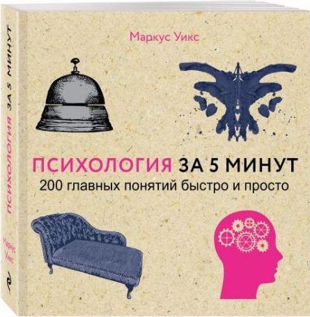 """Купить книгу """"Психология за 5 минут"""""""