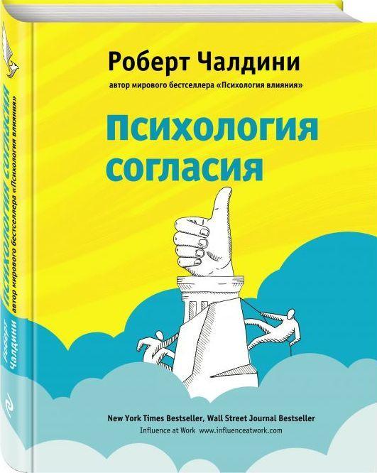 """Купить книгу """"Психология согласия. Революционная методика убеждения до начала убеждения"""""""