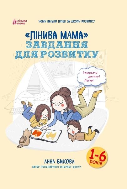 «Лінива мама»: завдання для розвитку - купить и читать книгу