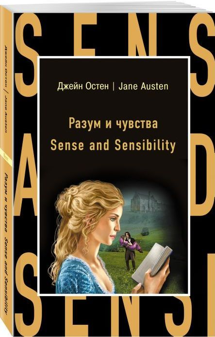 """Купить книгу """"Разум и чувства / Sense and Sensibility"""""""