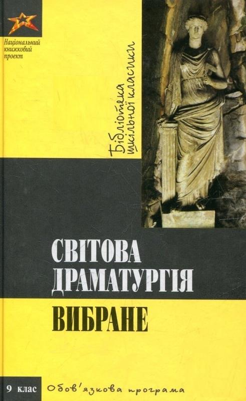 """Купить книгу """"Свiтова драматургiя"""""""