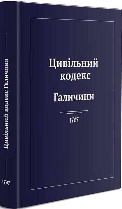 """Купить книгу """"Цивільний кодекс Галичини"""""""