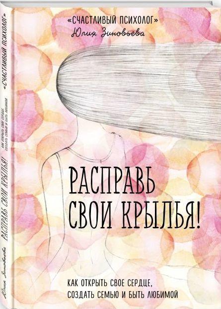 """Купить книгу """"Расправь свои крылья! Как открыть свое сердце, создать семью и быть любимой"""""""