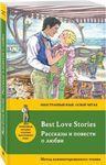Рассказы и повести о любви / Best Love Stories. Метод комментированного чтения