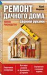 Ремонт дачного дома своими руками - купить и читать книгу
