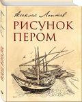 Рисунок пером - купить и читать книгу