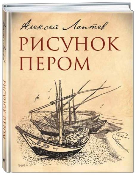 """Купить книгу """"Рисунок пером"""""""