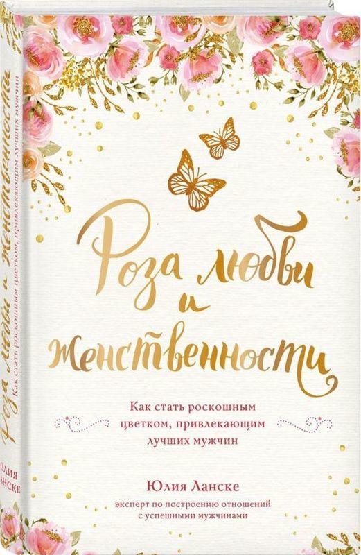 """Купить книгу """"Роза любви и женственности. Как стать роскошным цветком, привлекающим лучших мужчин"""""""