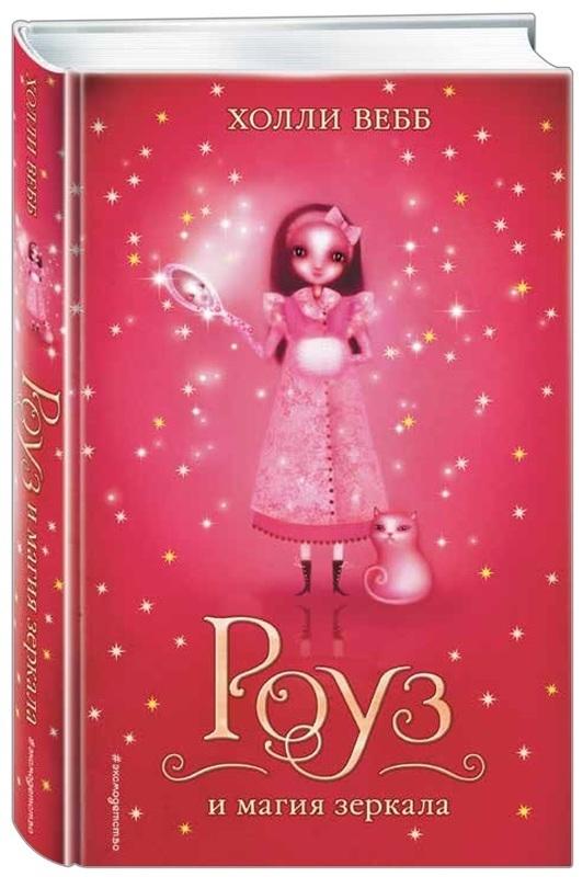 """Купить книгу """"Роуз и магия зеркала"""""""