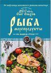 """Купить книгу """"Рыба. Морепродукты на вашем столе"""""""