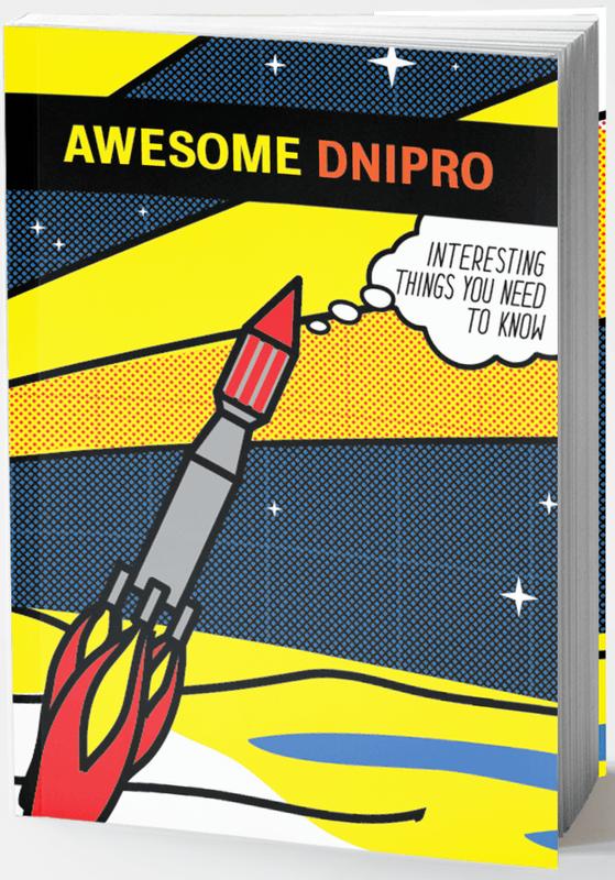 "Купить книгу ""Awesome Dnipro"""
