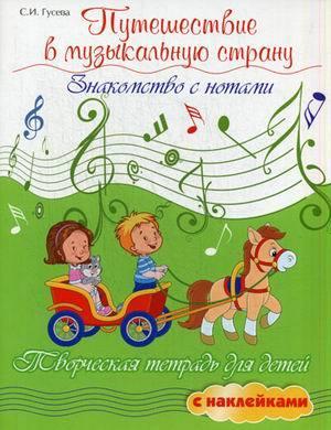 """Купить книгу """"Путешествие в музыкальную страну. Знакомство с нотами (+ наклейки)"""""""