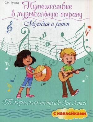 """Купить книгу """"Путешествие в музыкальную страну. Мелодия и ритм (+ наклейки)"""""""