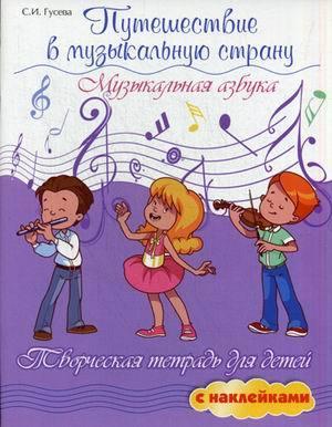 """Купить книгу """"Путешествие в музыкальную страну. Музыкальная азбука (+ наклейки)"""""""