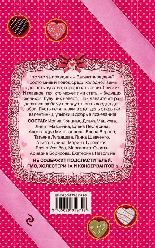 """Купить книгу """"С праздником! Валентинов день. Рассказы о любви"""""""