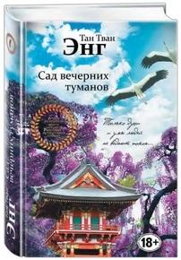 """Купить книгу """"Сад вечерних туманов"""""""