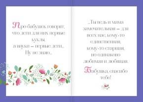 """Купить книгу """"Самой любимой бабушке на свете!"""""""