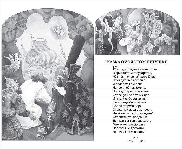 """Купить книгу """"Весь Пушкин для детей"""""""