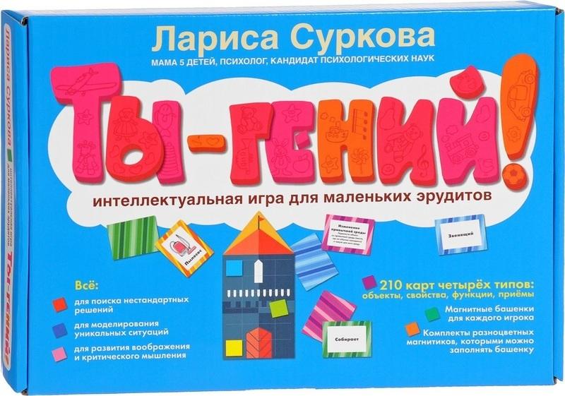 """Купить книгу """"Ты - гений! Интеллектуальная игра для маленьких эрудитов"""""""